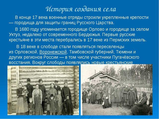 В конце17 века военные отряды строили укрепленные крепости —городища для з...