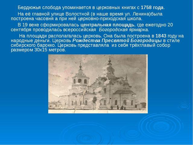 Бердюжья слобода упоминается в церковных книгах с1758 года. На её главной у...