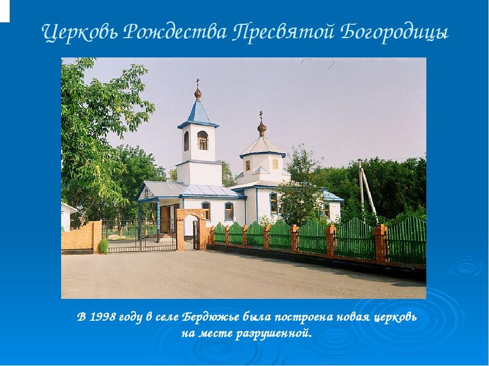 Церковь Рождества Пресвятой Богородицы В 1998 году в селе Бердюжье была постр...