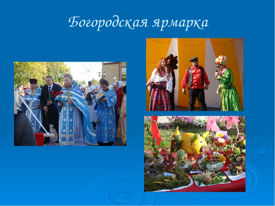 Богородская ярмарка