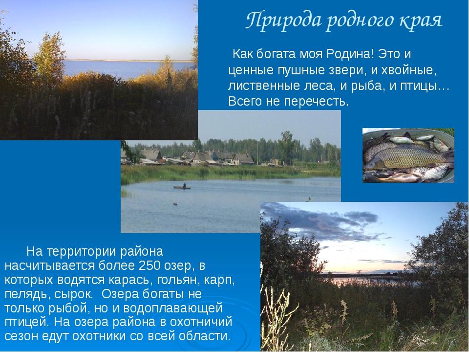 На территории района насчитывается более 250 озер, в которых водятся карась,...