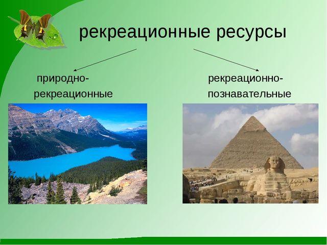 рекреационные ресурсы природно- рекреационно- рекреационные познавательные