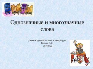 Однозначные и многозначные слова учитель русского языка и литературы Белова И