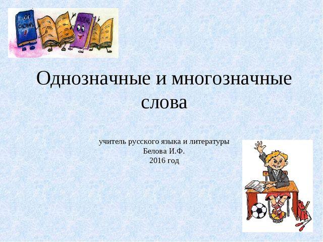 Однозначные и многозначные слова учитель русского языка и литературы Белова И...