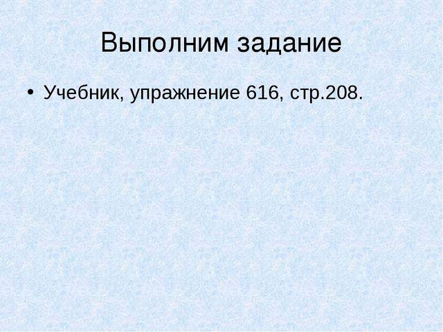 Выполним задание Учебник, упражнение 616, стр.208.