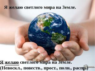 Я желаю светлого мира на Земле. Я желаю светлого мира на Земле. (Невоскл., по