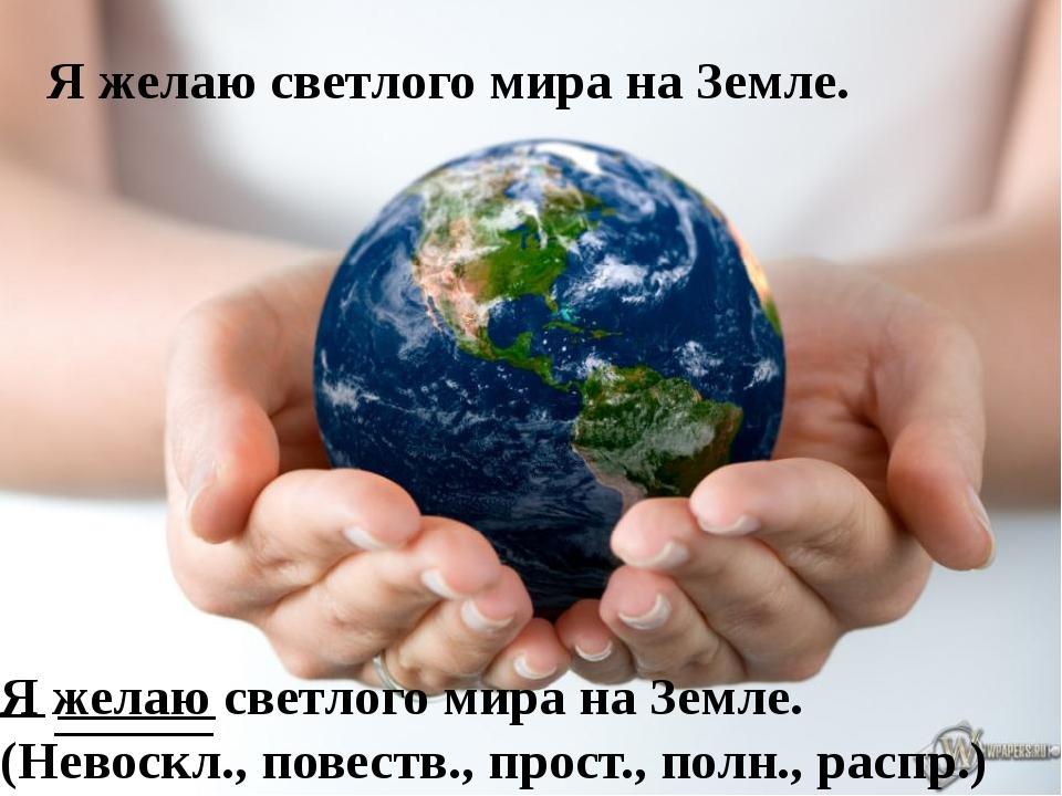 Я желаю светлого мира на Земле. Я желаю светлого мира на Земле. (Невоскл., по...