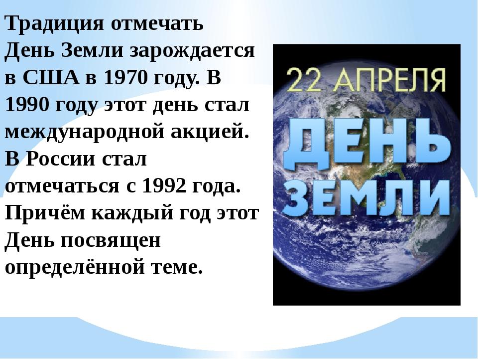 Традиция отмечать День Земли зарождается в США в 1970 году. В 1990 году этот...