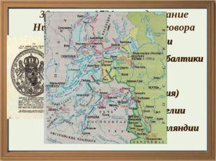к России + земли Прибалтики (Эстляндия, Лифляндия, Ингерманландия) + часть Ка