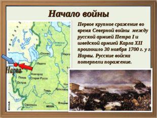 Первое крупное сражение во время Северной войны между русской армией Петра I