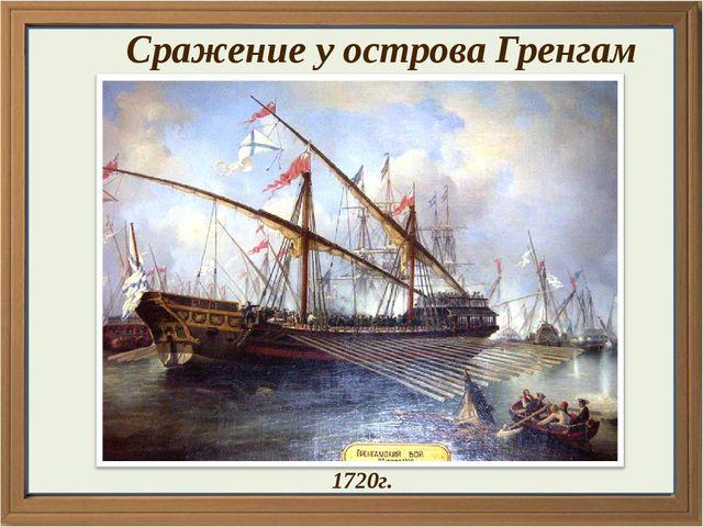 Сражение у острова Гренгам 1720г.
