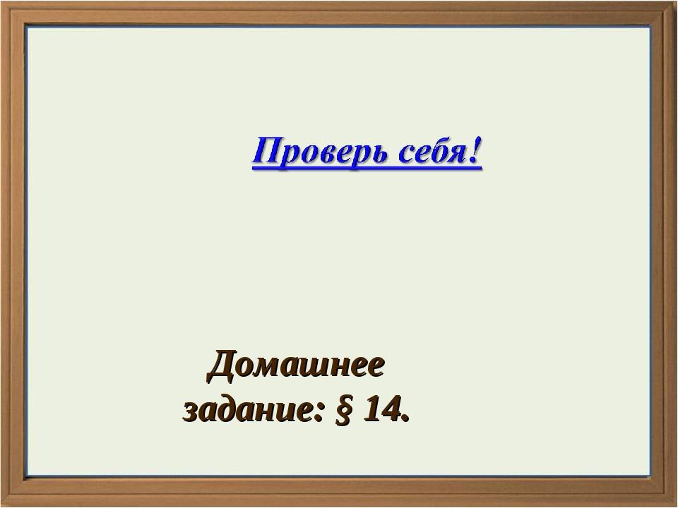 Домашнее задание: § 14.