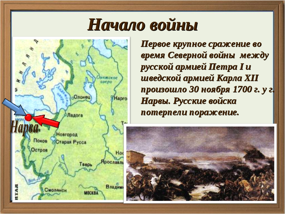 Первое крупное сражение во время Северной войны между русской армией Петра I...