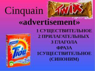 Cinquain «advertisement» 1 СУЩЕСТВИТЕЛЬНОЕ 2 ПРИЛАГАТЕЛЬНЫХ 3 ГЛАГОЛА ФРАЗА 1