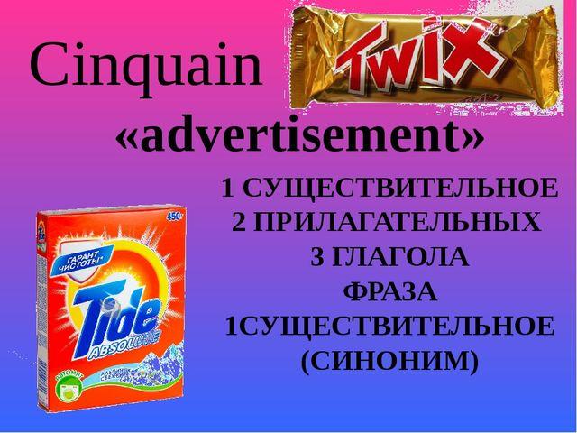 Cinquain «advertisement» 1 СУЩЕСТВИТЕЛЬНОЕ 2 ПРИЛАГАТЕЛЬНЫХ 3 ГЛАГОЛА ФРАЗА 1...