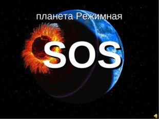 планета Режимная SOS