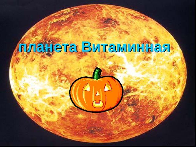 планета Витаминная