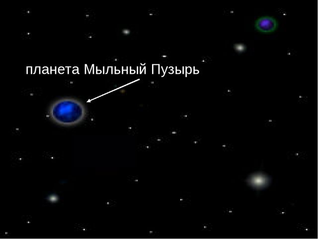планета Мыльный Пузырь