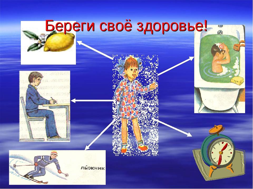 Береги своё здоровье!