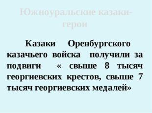 Казаки Оренбургского казачьего войска получили за подвиги « свыше 8 тысяч ге