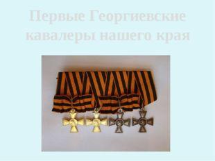 Первые Георгиевские кавалеры нашего края