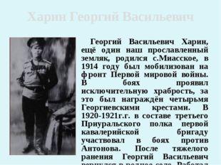 Харин Георгий Васильевич Георгий Васильевич Харин, ещё один наш прославленный