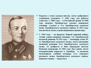 Каширин Николай Дмитриевич Родился в семье казака-учителя, затем выбранного