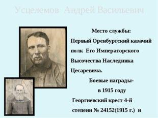 Усцелемов Андрей Васильевич Место службы: Первый Оренбургский казачий полк Ег