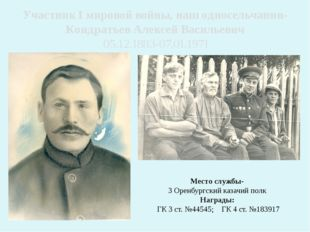 Участник I мировой войны, наш односельчанин- Кондратьев Алексей Васильевич 05