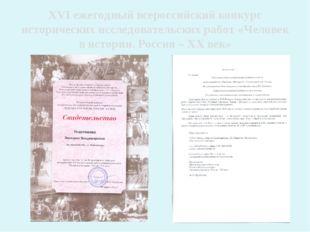 XVI ежегодный всероссийский конкурс исторических исследовательских работ «Чел