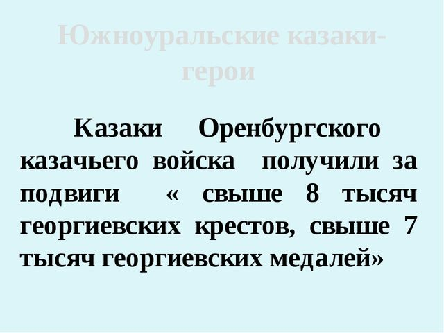 Казаки Оренбургского казачьего войска получили за подвиги « свыше 8 тысяч ге...