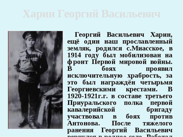 Харин Георгий Васильевич Георгий Васильевич Харин, ещё один наш прославленный...