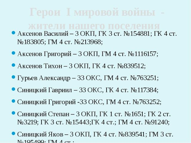 Аксенов Василий – 3 ОКП, ГК 3 ст. №154881; ГК 4 ст. №183805; ГМ 4 ст. №213968...