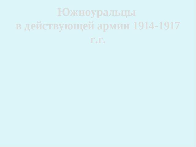 Южноуральцы в действующей армии 1914-1917 г.г.