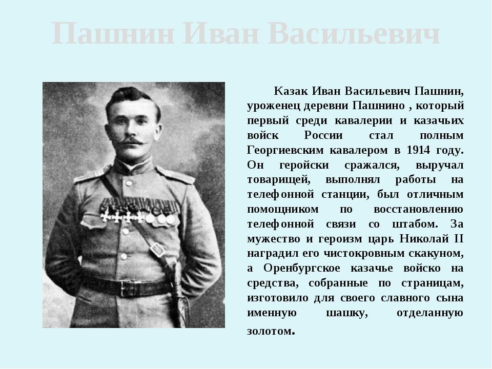 Пашнин Иван Васильевич Казак Иван Васильевич Пашнин, уроженец деревни Пашнино...