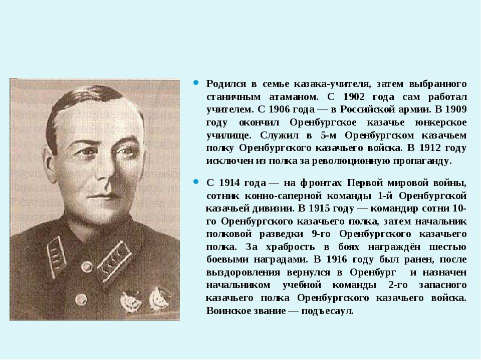 Каширин Николай Дмитриевич Родился в семье казака-учителя, затем выбранного...
