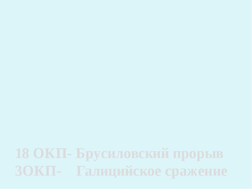 18 ОКП- Брусиловский прорыв 3ОКП- Галицийское сражение
