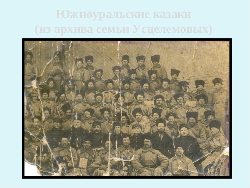 Южноуральские казаки (из архива семьи Усцелемовых)