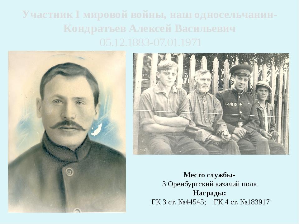 Участник I мировой войны, наш односельчанин- Кондратьев Алексей Васильевич 05...