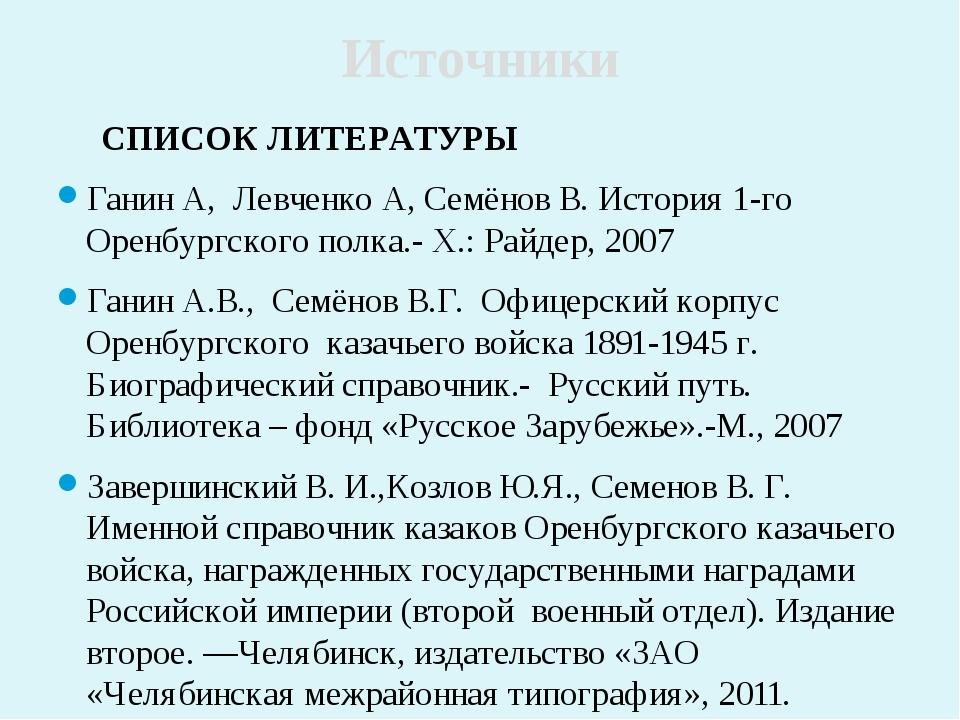 СПИСОК ЛИТЕРАТУРЫ Ганин А, Левченко А, Семёнов В. История 1-го Оренбургского...