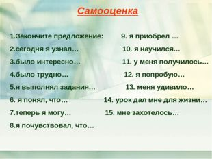 Самооценка 1.Закончите предложение: 9. я приобрел … 2.сегодня я узнал… 10. я