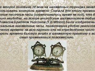 Во второй половине 19 века на шахматных турнирах начали использовать контроль