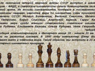 После окончания второй мировой войны СССР вступил в шахматную федерацию – ФИ