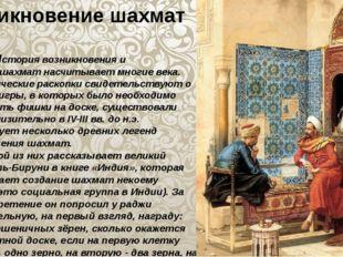 Историявозникновения и развитияшахматнасчитывает многие века. Археологич