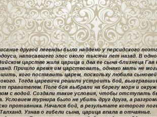 Описание другой легенды было найдено у персидского поэта Фирдоуси, написавш
