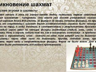 Персидские игроки в шахматы   Не позже начала 6 века на северо-западе И