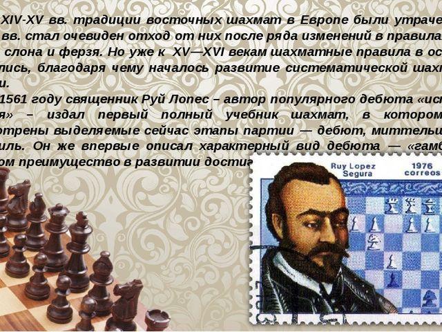 В XIV-XV вв. традиции восточных шахмат в Европе были утрачены, а в XV-XVI вв...