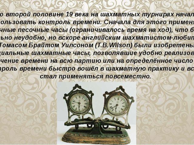 Во второй половине 19 века на шахматных турнирах начали использовать контроль...