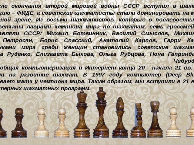 После окончания второй мировой войны СССР вступил в шахматную федерацию – ФИ...