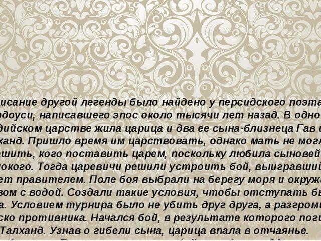 Описание другой легенды было найдено у персидского поэта Фирдоуси, написавш...
